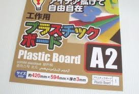 ダイソープラスチックボード