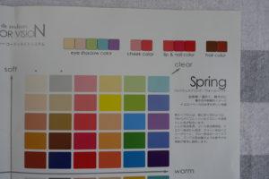 パーソナルカラー診断spring春