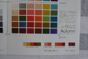 パーソナルカラー診断Autumn秋
