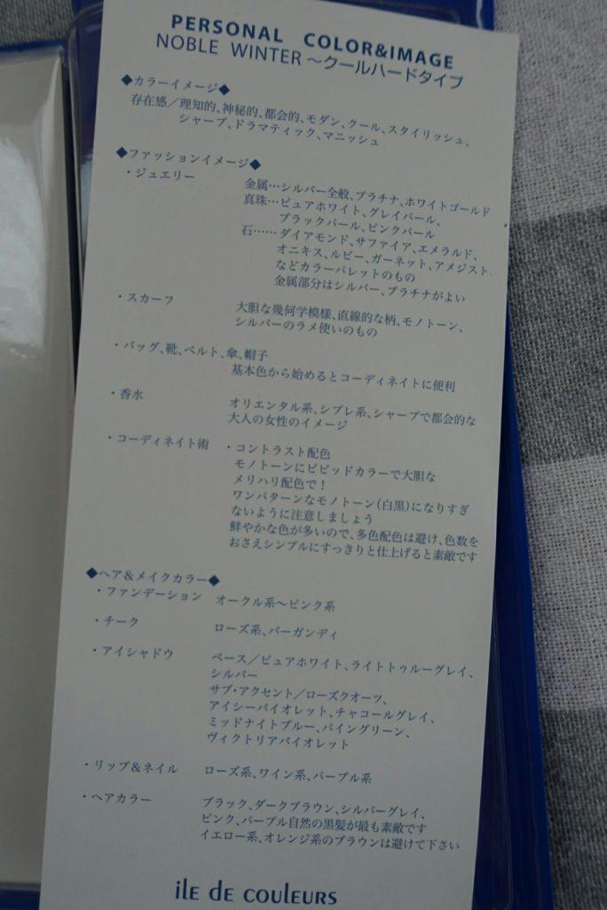 パーソナルカラー診断Winter~冬