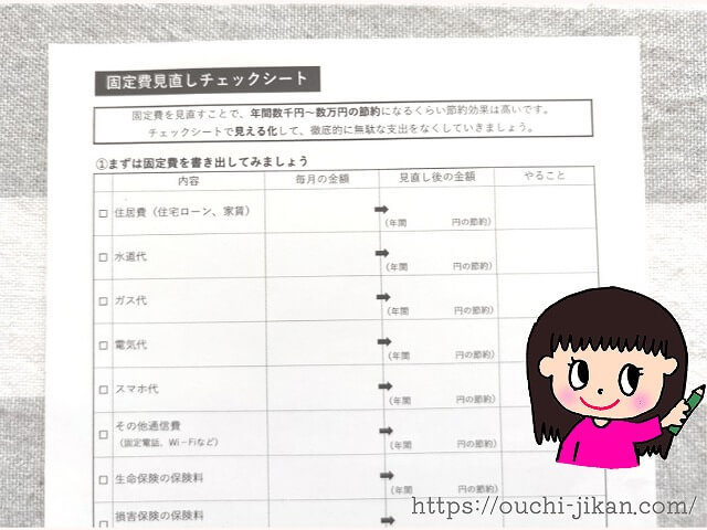 うり家計簿のやり方・step1