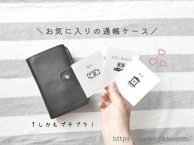 家計簿は通帳の管理の仕方でぐんと簡単になる