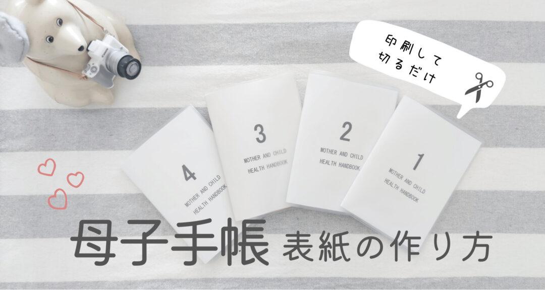 母子手帳の無料テンプレート