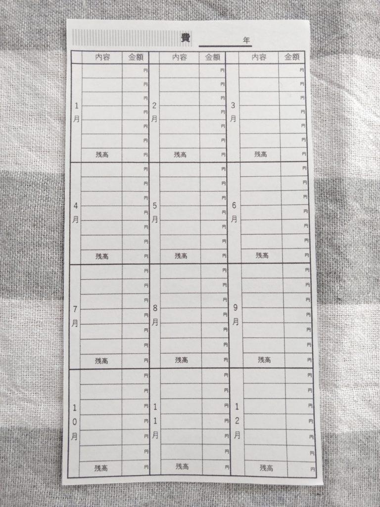 袋分け家計簿のやり方積立