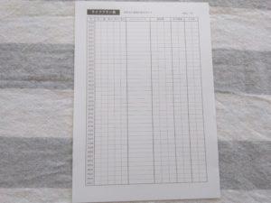 ライフプラン表のダウンロード