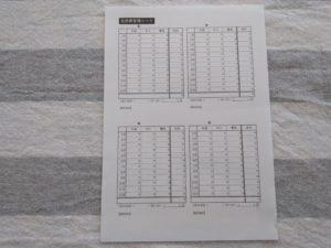 うり家計簿の光熱費管理表