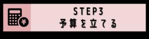 うり家計簿のやり方