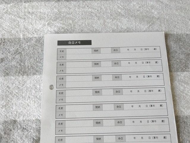 手作りのお付き合いノートのテンプレート