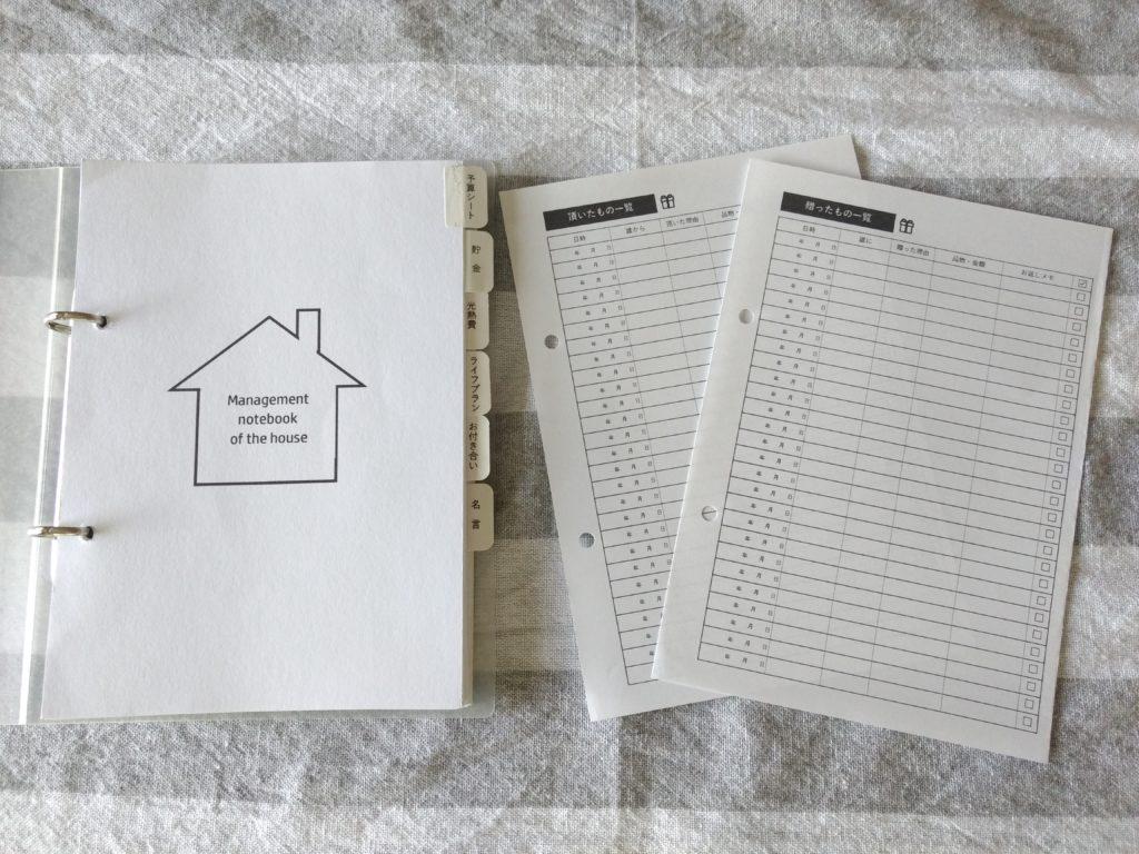 手作りのお付き合いノート