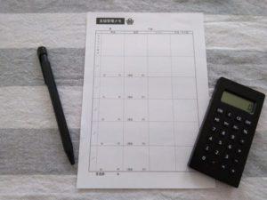 生協の家計簿のつけ方