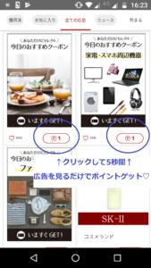 主婦に人気の節約系アプリ