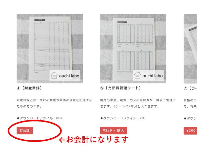 うり家計簿のテンプレート購入方法