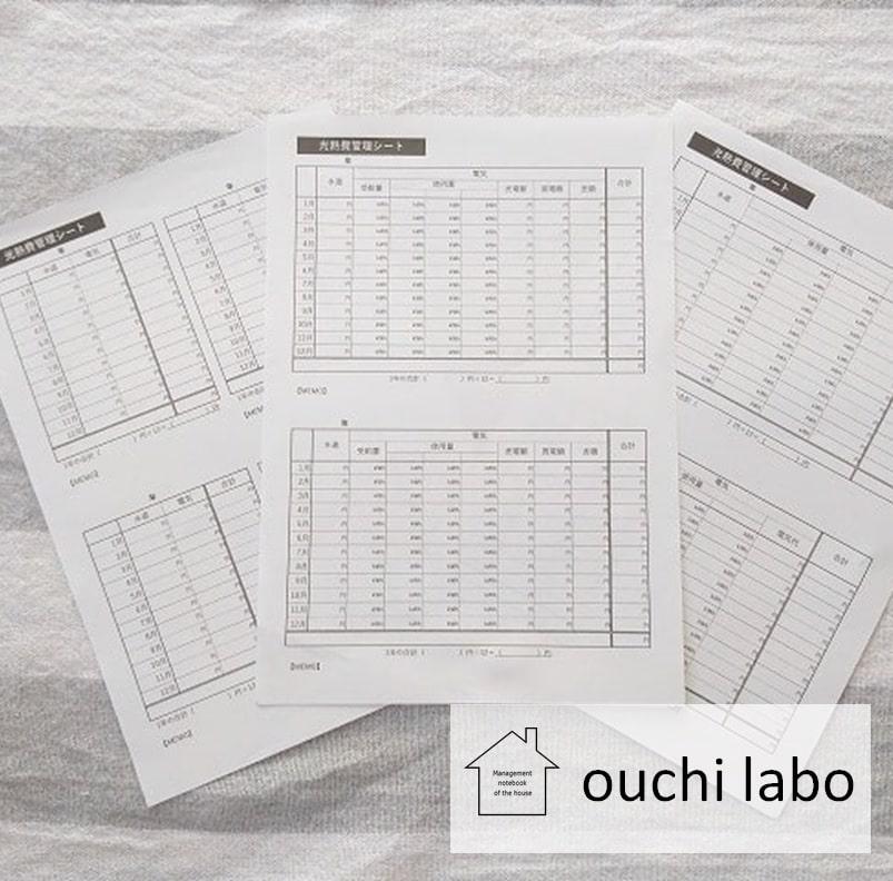 うり家計簿・光熱費管理シート