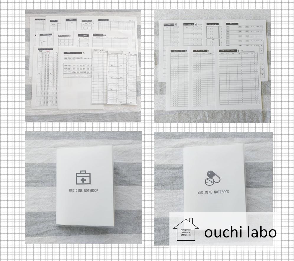 メルマガ限定家計簿テンプレートセット