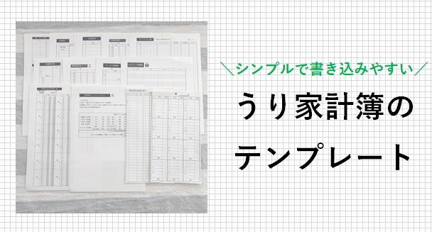 うり家計簿のテンプレート