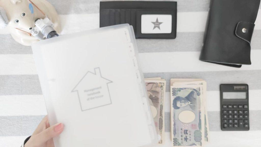 うり家計簿のノート