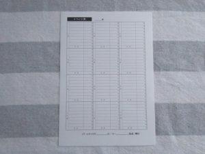 うり家計簿の予算シートと年間イベント費