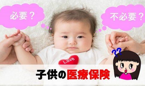 子供の医療保険の必要性