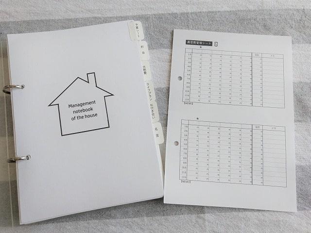通信費の節約のために家計簿で見直し