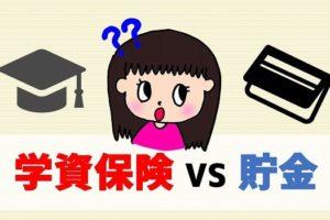 学資保険と貯金の違い