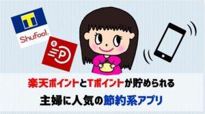 主婦に人気のTポイントと楽天ポイントが貯められる節約系アプリ