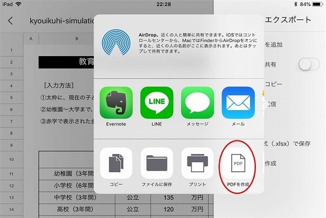 iPhoneでExcelが編集できるスプレッドシートの使い方