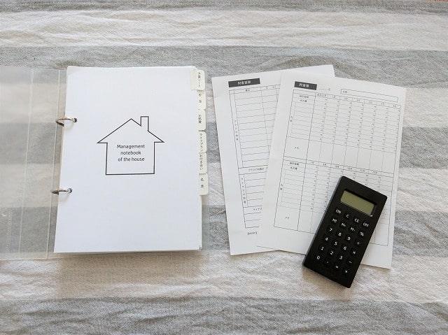 貯金簿&財産目録のテンプレートの書き方