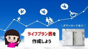 家計簿のライフプラン表ダウンロード