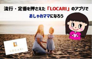おしゃれママに人気のアプリLOCARI