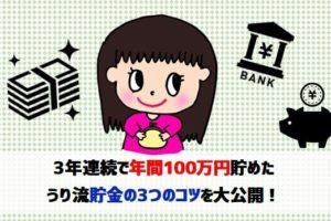 1年間で100万円貯金する3つのコツ