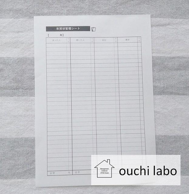 お付き合いノート・年賀状管理シート