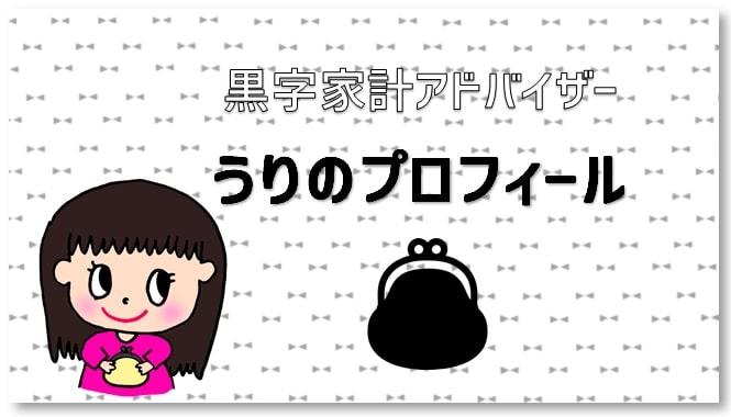 おうちじかん.comのうりのプロフィール