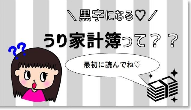 おうちじかん.comのうり家計簿