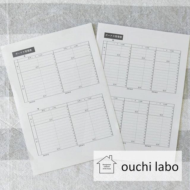 うり家計簿・ボーナス管理表