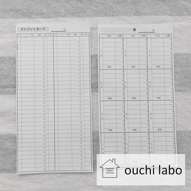 うり家計簿・袋分け管理表・クレジットカード使用表