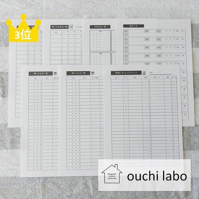 うり家計簿・お付き合いノート