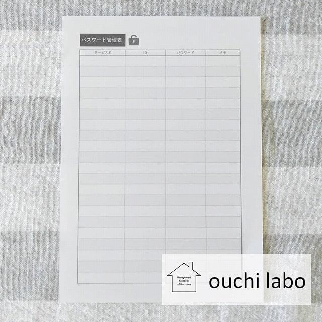 うり家計簿・パスワード管理表
