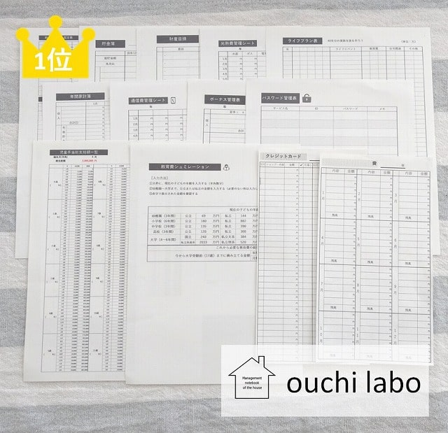 うり家計簿テンプレート