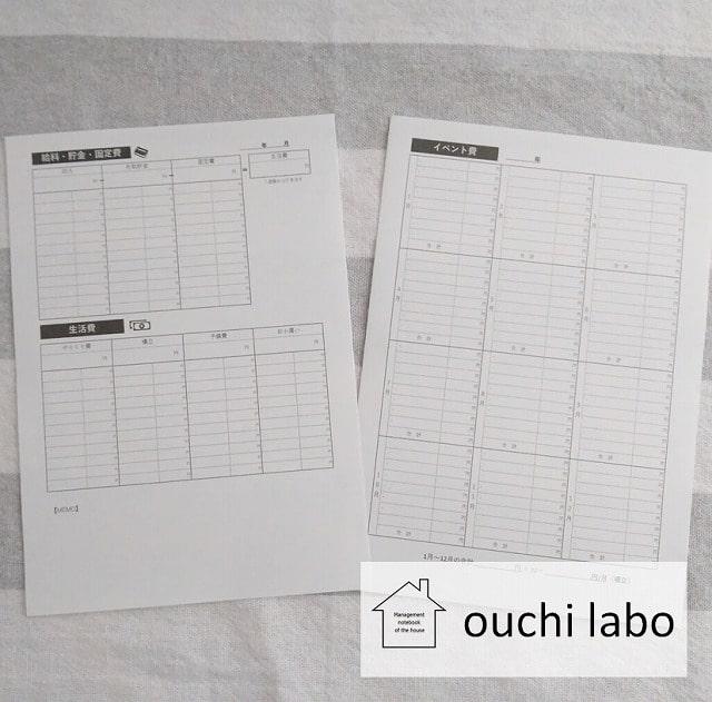 うり家計簿・予算&イベント費