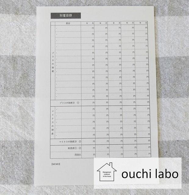 うり家計簿・財産目録