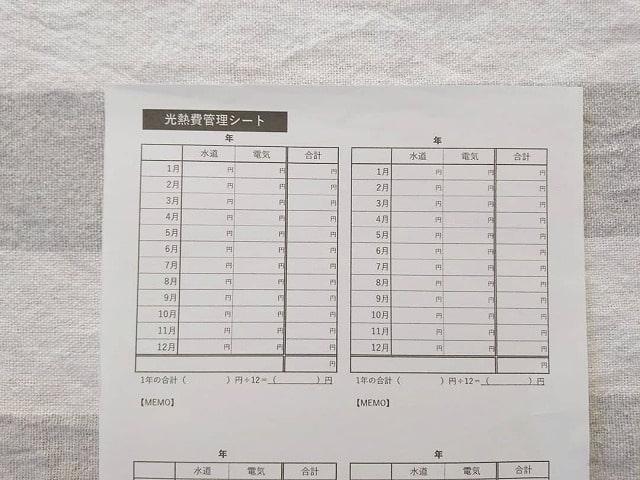 家計簿連プレートオール電化用の光熱費管理シート