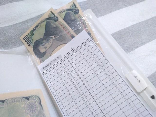 クレジットカード払いの家計簿の書き方