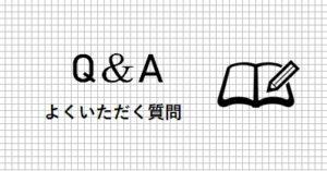 うり家計簿のテンプレートQ&A