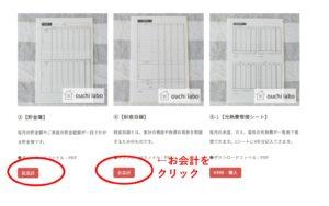 うり家計簿のテンプレート購入の流れ