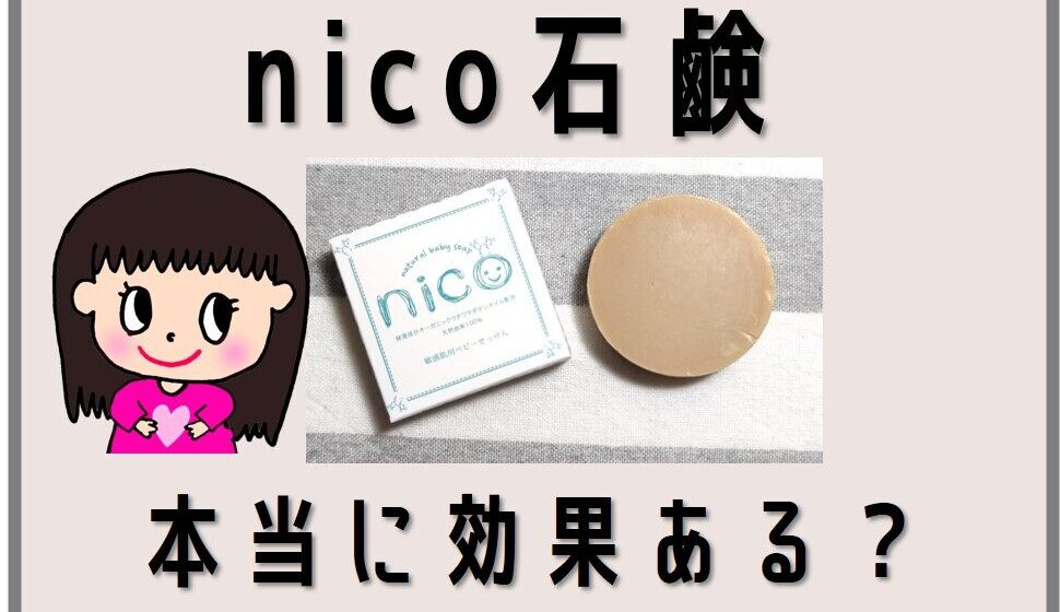 nico石鹸レビュー