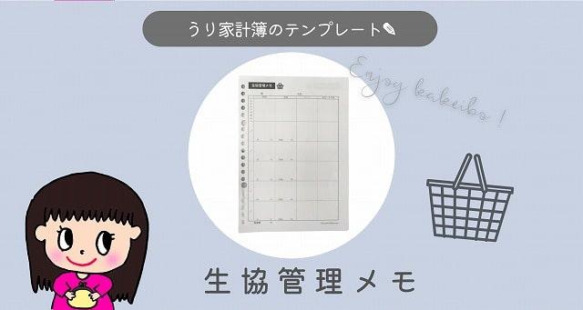 生協の家計簿の書き方