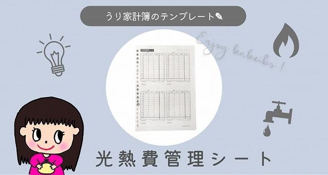 光熱費の家計簿の書き方